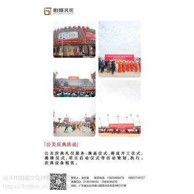 汕头公关庆典礼仪服务