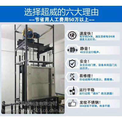超威专用酒店送餐设备店传菜电梯单杠货梯 升降机