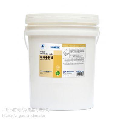 医用除锈中和粉 酒店洗衣房洗衣厂专用布草增白洗涤用品中和酸粉