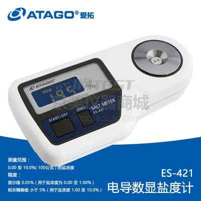 ATAGO爱拓ES-421 Saltmeter数字式盐度计电导法便携仪器