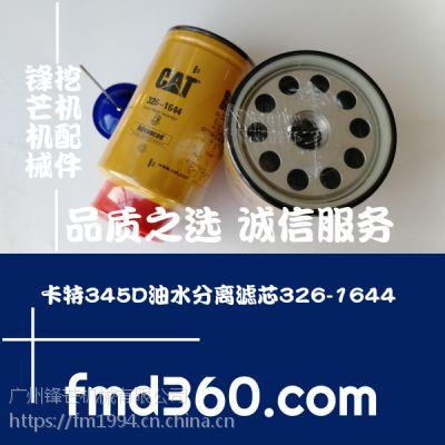 勾机配件原厂滤芯卡特345D油水分离滤芯326-1644、3261644厂家直销