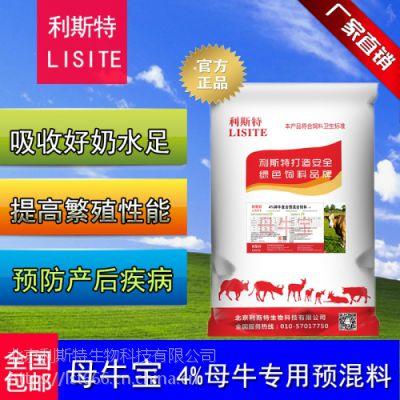 母牛预混料品牌 预防母牛奶水不足饲料