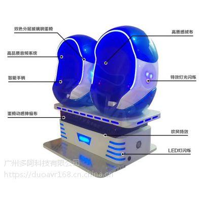 多阿VR双人蛋椅炫酷蓝色造型增加互动扫腿特效玩法更真实