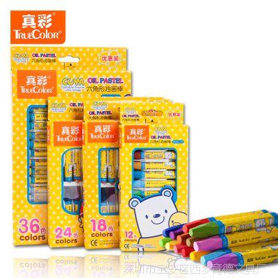 真彩油画棒2966A-12/24/36/48色油画棒 儿童蜡笔绘画涂鸦安全无毒