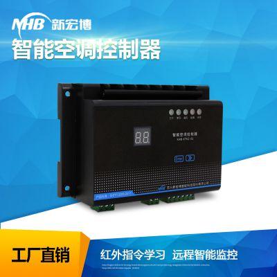 新宏博 智能空调控制器 XHB-KTKZ-01 中央空调控制器 智能控制器