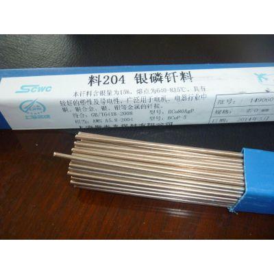 BCu80AgP银磷铜钎料焊条