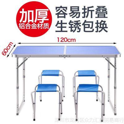 小桌子饭桌培训桌美甲摆地摊超轻塑料活动长方形折叠桌便携架子简