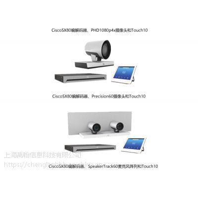 思科SX80 MX700 思科三屏网真IX5000远程医疗视频会议解决方案提供商 代理