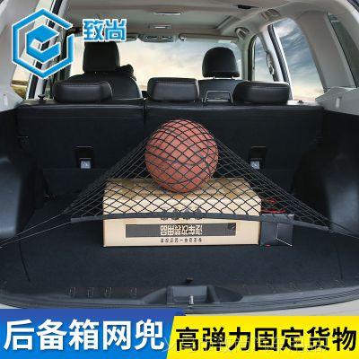 汽车魔术贴网兜后备箱收纳整理通用车内储物网袋车载置物汽车用品