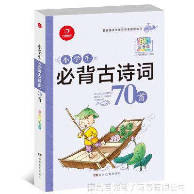 2017新版小学生必背古诗词70首彩图注音版 古诗词教辅课外书籍