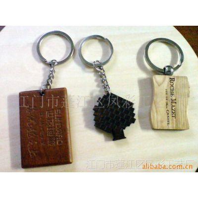 供应福建木制钥匙扣 钥匙挂件 钥匙配件