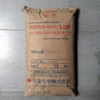 住友化学LCP 低翘曲性塑胶 阻燃V0级LCP E6006L