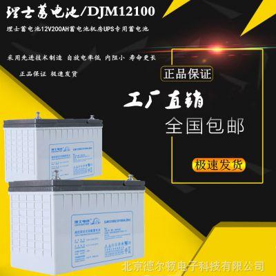 理士电池DJM12100S 不间断电源电池 理士12V100ah EPS铅酸蓄电池