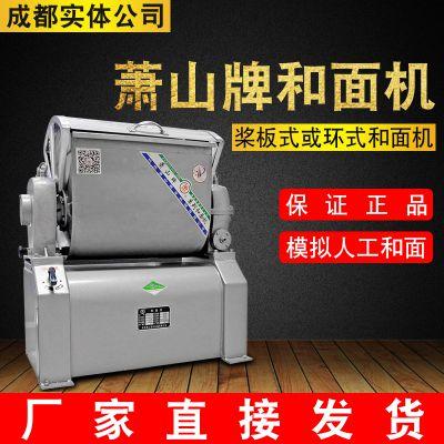 杭州萧山和面机厂家直销