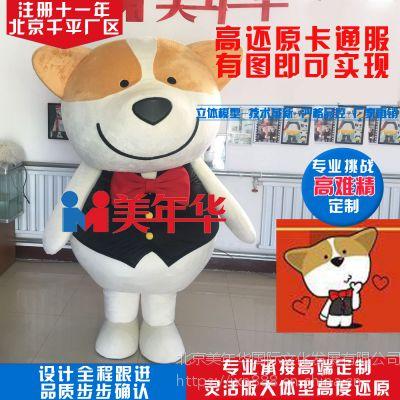 包邮万科狗cos玩偶舞台动漫演出来图定制卡通人偶服装