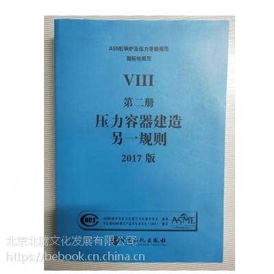 促销书-中文版 2017ASME锅炉及压力容器规范 VIII卷 第2篇 压力容器建造另一规则