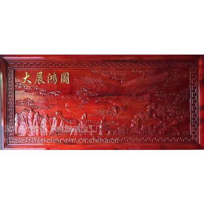东林专业承接大展鸿图浮雕板-祥云浮雕板-祥云波浪板-通花板等装饰材料加工