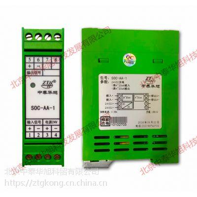 厂家直供电流信号隔离器/ 电流信号隔离器SOC-AA-1
