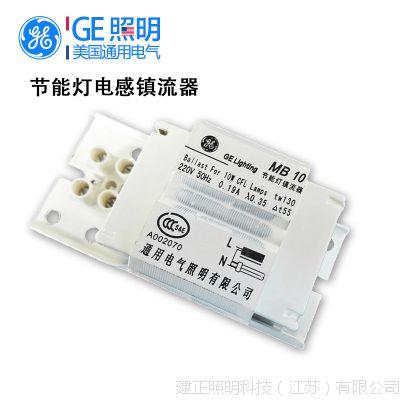GE 通用电气13W 节能灯电感镇流器 插拔管 筒灯镇流器