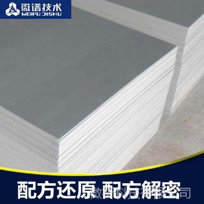 PP建筑模板 配方解析 研发PP建筑模板 成分分析 配方还原