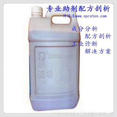 供应水垢清洗剂配方 水处理剂配方分析 水垢清洗剂成分分析