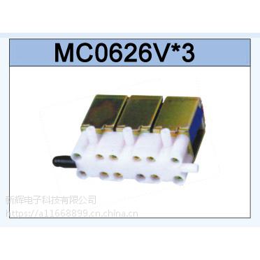 新辉-电磁铁厂家供应MC0626*3汽阀式电磁铁