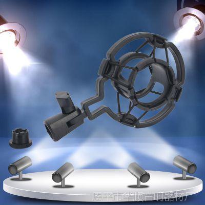 专用电容录音唛塑料防振架 K歌麦克风配件 电脑麦克风配件
