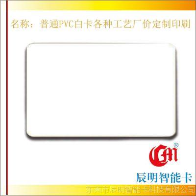 辰明PVC覆膜普通国标白卡 VIP会员卡员工卡工作证充值刮刮卡定制