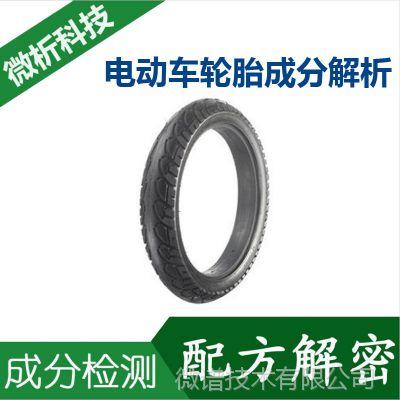 电动车轮胎 材质分析 电动车真空轮胎 成分检测 轮胎配方解密