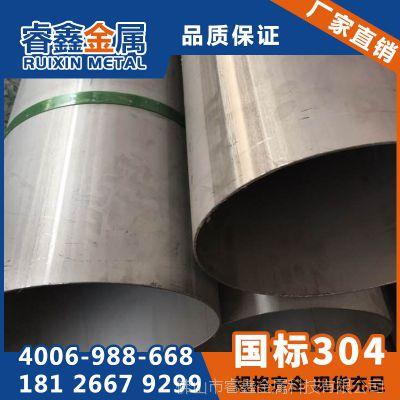 304不锈钢厚壁大管厂家 304不锈钢流体管 下水道圆管厚壁管63*5mm