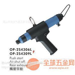 供应台湾宏斌气动工具OP-2S4306L气动螺丝刀