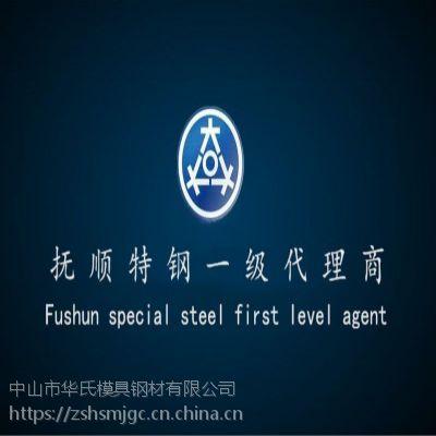 抚钢FS443(8418)压铸模具钢一级代理商 抗热疲劳 抗龟裂