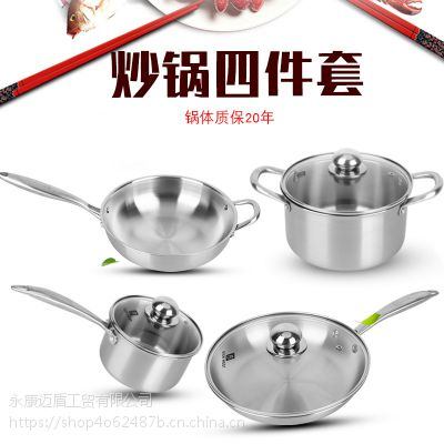 厂家直销不粘304不锈钢炒锅汤锅奶锅煎锅四件套装锅带盖子支持可一件代发