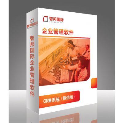 智邦国际CRM系统(微信版)