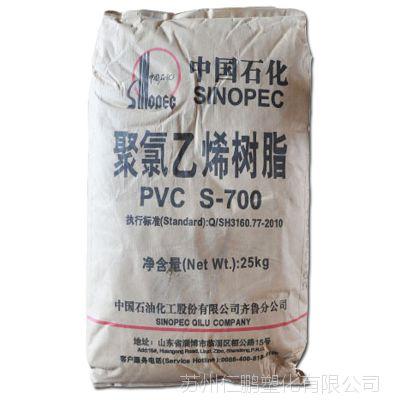 PVC/齐鲁石化/S-700 耐候 高流动 聚氯乙烯 汽车部件 PVC原料