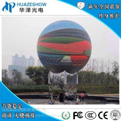 户外防水P10LED球形显示屏 直径2米3米4米5米地球仪显示屏厂家定制