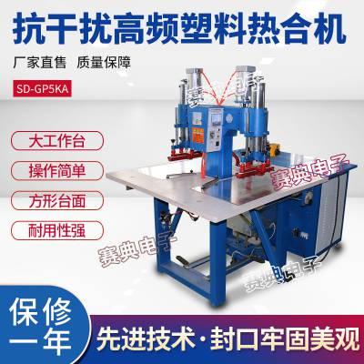 pvc塑料焊接机厂家,赛典高频热合机批发