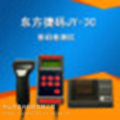 东方捷码JY-3C条码检测仪 带自动打印检测报告检测仪 条码检测器
