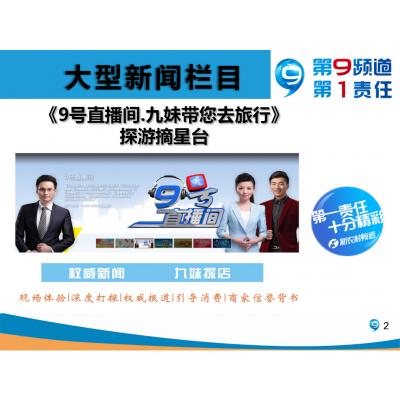 河南电视台广告、九妹带你去旅行、景区引流宣传