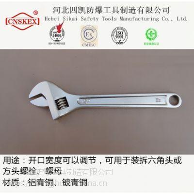 河北四凯专业生产 防爆活动扳手 12寸铝青铜材质 品质保障