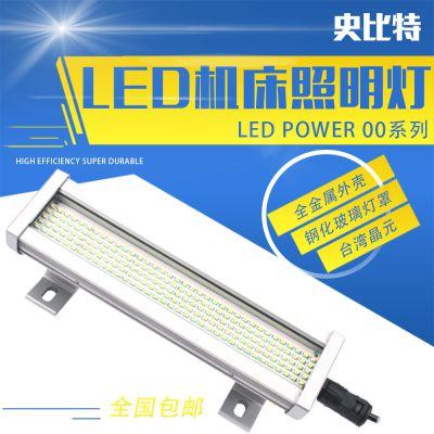 厂家直销LED大功率机床工作照明灯24V