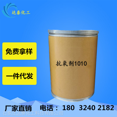 现货供应 抗氧剂1010 受阻酚类抗氧剂 胶黏剂合成油品 质量稳定