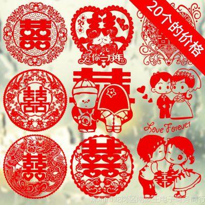 结婚婚房装饰布置婚车窗户静电喜字贴中国风剪纸窗花喜贴套装