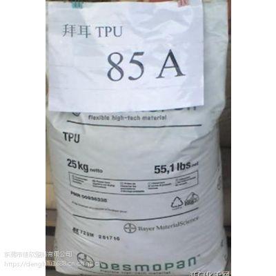 东莞地区供应TPU 85085A德国科思创耐水解抗紫外线塑料