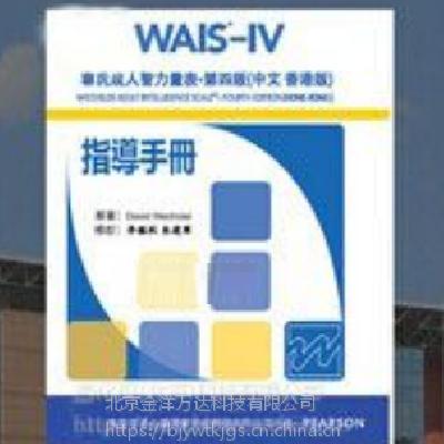 韦氏成人智力测试量表第四版 型号:WAIS-IV 金洋万达