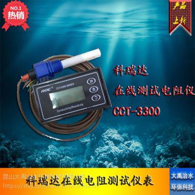 科瑞达RCT-3200电阻测试仪器超纯水电阻测试仪厂家直销