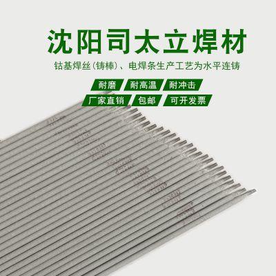全国包邮焊接材料 钴基焊丝焊条 氩弧焊等焊接焊材 厂家直销