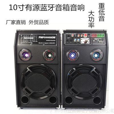 低促10寸有源舞台音响均衡调音蓝牙音响户外活动商业宣传音箱对箱