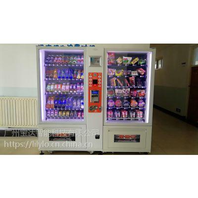 综合大型学校食品售货机 自动饮料食品售卖机工厂 无人贩卖机自助售货机学校