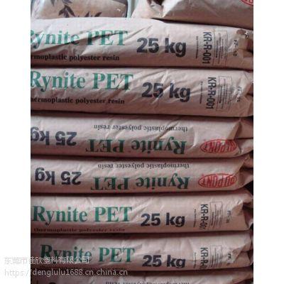 浙江地区供应【Rynite 美国杜邦 PET RE15022 NC010 】玻璃纤维增强